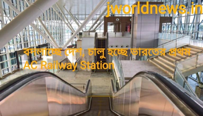 বদলাচ্ছে দেশ, চালু হচ্ছে ভারতের প্রথম AC Railway Station