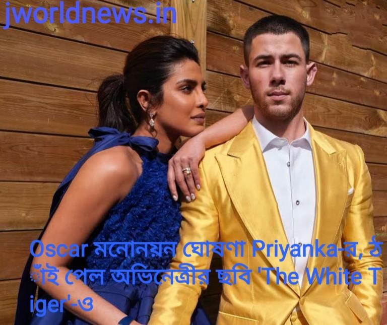 Oscar মনোনয়ন ঘোষণা Priyanka-র, ঠাঁই পেল অভিনেত্রীর ছবি 'The White Tiger'-ও